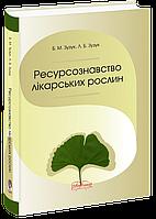 Ресурсознавство лікарських рослин.  Зузук Б. М.