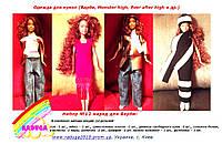 Набор одежды для любимой куклы Супер леди, Набор № 12. Подарок ребенку.