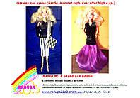 Подарки на 8 марта. Одежда для любимой куклы Барби,  Набор №13