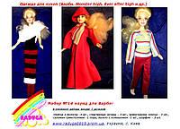Подарок для девочки. Одежда для любимой куклы Барби,  Набор №14
