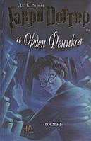 Гарри Поттер и Орден Феникса. Дж. К. Ролинг