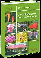 Сад лікарських рослин у Львові.  Гулько Р. М.