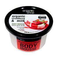 Мусс для тела Земляничный йогурт Organic Shop (Органик Шоп)