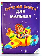 Лучшая книга для малыша.