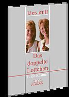 "Подвійна Лотточка. ""Erich Kaestner. Das Doppelte Lotchen"". Книга для читання. [нім.]  Кульчицька О. І. Лисенко"