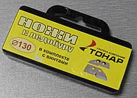 Ножи для ледобура Тонар (Барнаул) 130мм