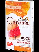 Воск для депиляции тела (Клубничный) - Lady Caramel