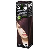 Оттеночный бальзам для волос тон №14 (Спелая вишня) - Bielita Color Lux