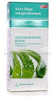 Шампунь лекарственный для оживления волос (Алоэ Вера) - Pharma Group Aloe Vera Officinalis 200мл