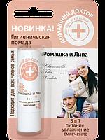 Гигиеническая помада (Ромашка и Липа) - Домашний Доктор