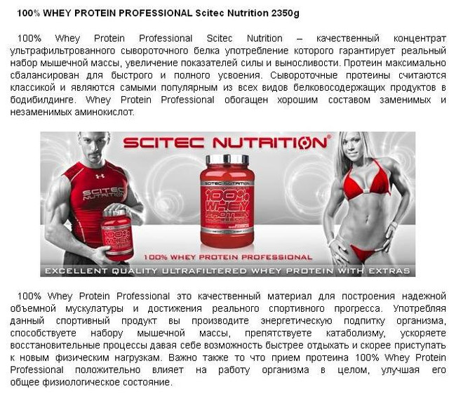 Whey Protein Professional Scitec Nutrition 2350g