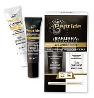 Ежедневный уход вокруг глаз  для зрелой кожи (Вакцина Молодости) - Витэкс Peptide
