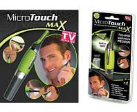 Триммер универсальный Micro Touch Max-Микро Тач Макс для удаления лишних волос