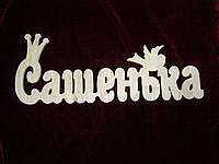 Имя Сашенька, слова