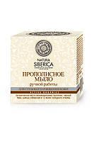 Прополисное 100% натуральное мыло ручной работы для глубокого очищения кожи Natura Siberica (Натура Сиберика)