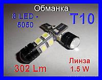 Инновационный девайс для вашего автомобиля – светодиодная лампа «кукурузка» t10 8smd с обманкой и линзой