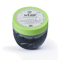 Скраб-масло для тела органическое натуральное Эластичность и омоложение кожи Whitе Mandarin(серия Медова 250ml