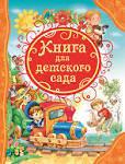 Книга для детского сада.