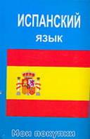 Перлин. Испанский язык