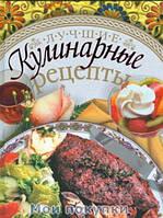 Егорова. Лучшие кулинарные рецепты, 978-5-17-049243-5