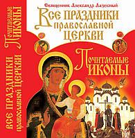 Все праздники православной церкви. Почитаемые иконы, 978-966-481-157-3