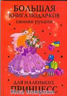 Данкевич. Большая книга подарков своими руками для маленьких принцесс, 978-5-271-23399-9