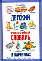 Шалаева. Детский русско-английский словарь в картинках