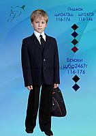 Пиджак школьный для мальчика 2473ш