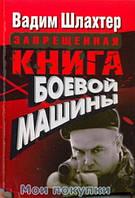 Шлахтер. Запрещенная книга боевой машины, 978-5-17-064501-5