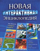 Энциклопедии для детей. Новая интерактивная энциклопедия