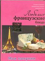 Любимые французкие блюда