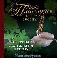 Майя Плисецкая и все звезды. Секреты долголетия в лицах
