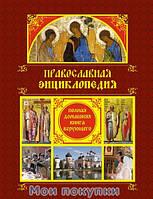 Православная энциклопедия. Полная домашняя книга верующего