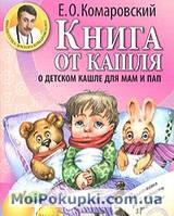 Комаровский. Книга от кашля. О детском кашле для мам и пап