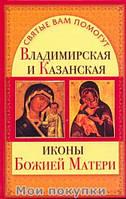 Владимирская и Казанская иконы Божией матери