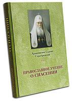 Православное учение о спасении. Архим. Сергий Страгородский