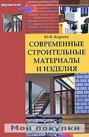 Современные строительные материалы и изделия, 978-5-222-17246-9