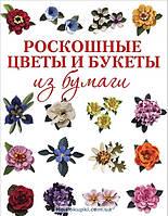 Роскошные цветы и букеты из бумаги, 978-5-91906-392-6