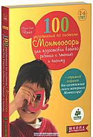 100 упражнений по системе Монтессори для подготовки ребенка к чтению и письму