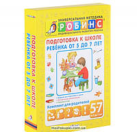 Подготовка к школе ребенка от 5 до 7 лет (комплект из 5 книг)
