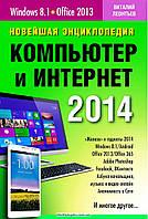 Леонтьев. Новейшая энциклопедия. Компьютер и Интернет 2014