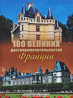 100 великих достопримечательностей Франции, 978-5-9533-6064-7