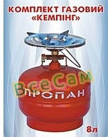 Баллон газовый Кемпинг (Пикник) 8л /Севастополь/