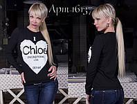 """Стильная кофта """"I love Chloe"""" мод 268"""