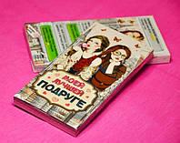 Шоколадная плитка Лучшей подруге Сладкая помощь Вкусная помощь Sweet help