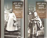 """""""Друг друга тяготы носите..."""" Жизнь и пастырский подвиг священномученика Сергия Мечева (в 2-х книгах)"""