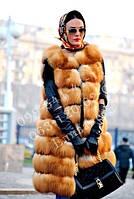 Жилетка меховая Роскошный длинный меховой жилет из лисы