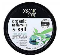 """Солевая ванночка для SPA - педикюра """"Флорентийская купель"""" Organic Shop (Органик Шоп)"""