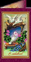 Набор для вышивки бисером открытка С Любовью