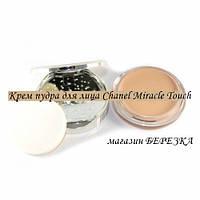 Крем пудра для лица Chanel Miracle Touch 11.5g// Шанель Миракле Тач